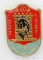 Rybářský odznak MO ČRS Lysá nad Labem 60