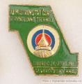 Rybářský odznak XI. Mistrovství ČSRS v r