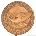 Rybářský odznak II. Celostátní rybářské