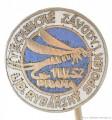 Rybářský odznak Technické závody LRS 11.