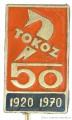 Rybářský odznak Tokoz 50 let
